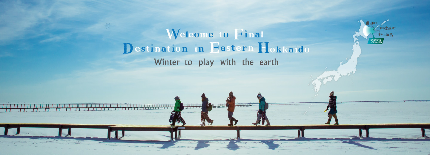 Welcom to Final Destination in Eastern Hokkaido. Winter to play with the earth