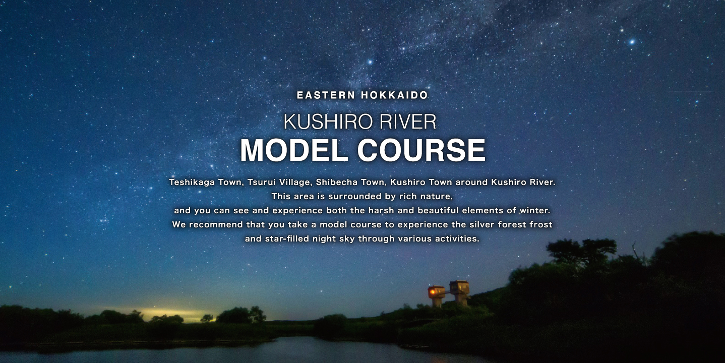KUSHIRO River MODEL COURSE