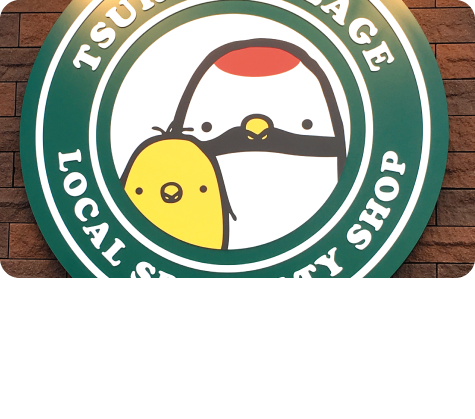 TSURUI VILLAGE LOCAL SPECIALTY SHOP