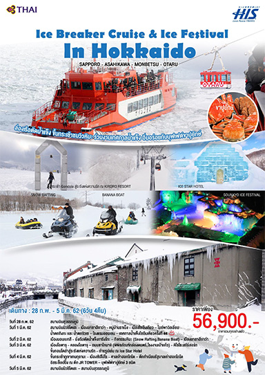 Ice Breaker Cruise & Ice Festival