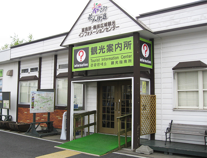 Furano Biei Tourism Center
