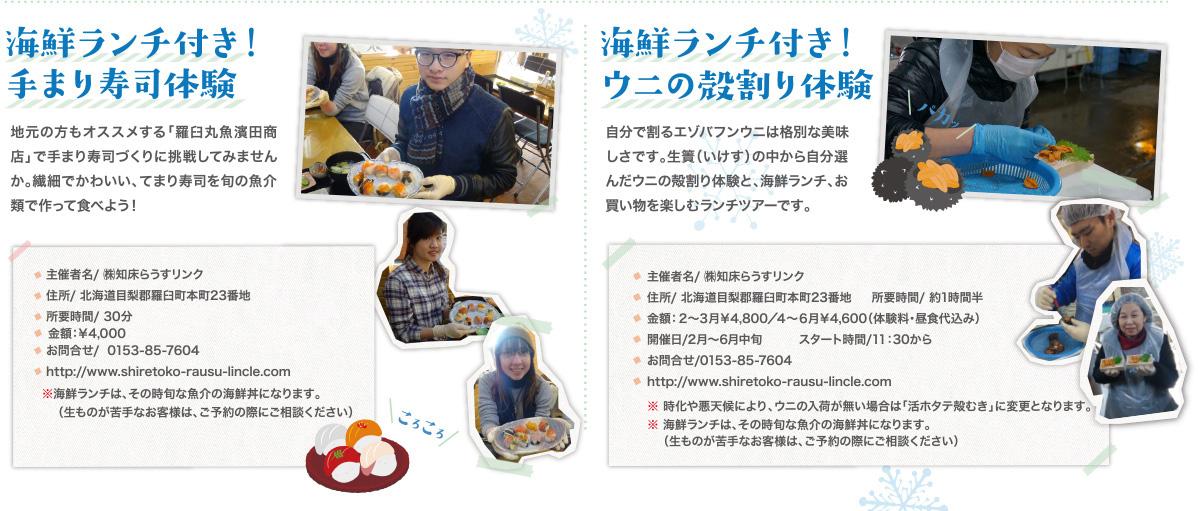 海鮮ランチ付き!手まり寿司体験。海鮮ランチ付き!ウニの殻割り体験