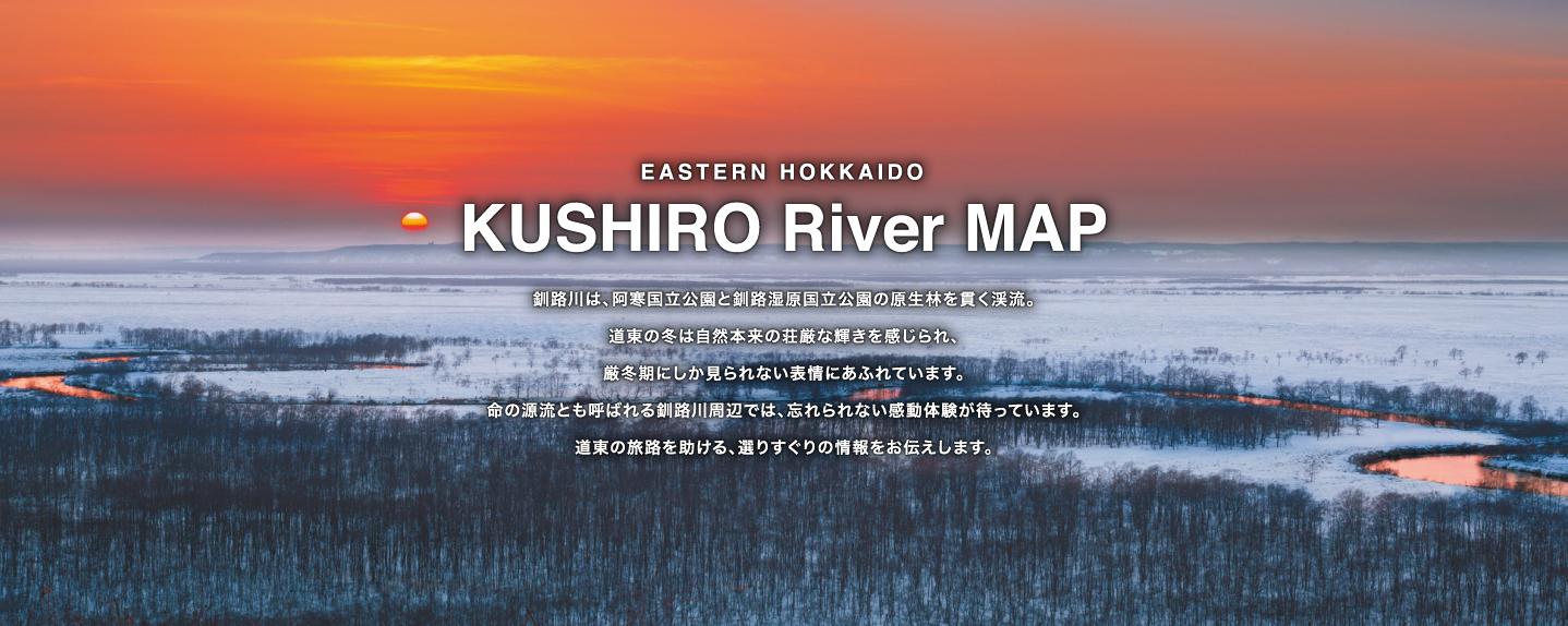 釧路川マップ