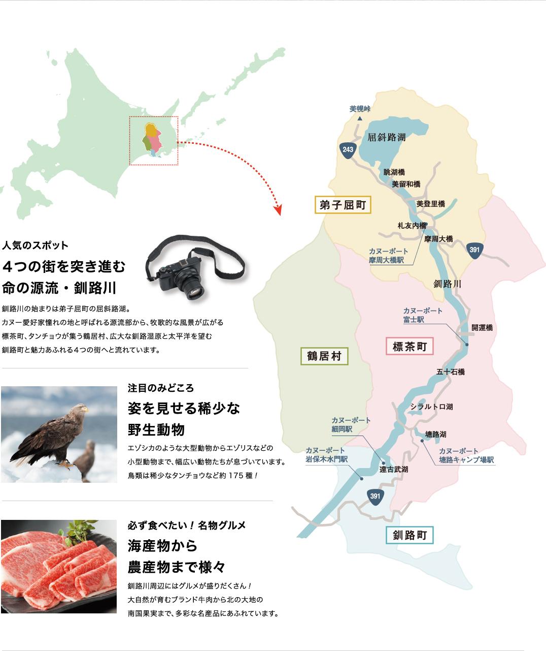 4つの街を突き進む命の源流・釧路川