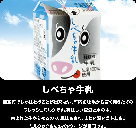 しべちゃ牛乳