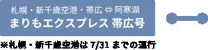 札幌・新千歳空港・帯広⇔阿寒湖 まりもエクスプレス 帯広号