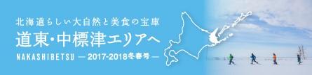 北海道らしい大自然と美食の宝庫 道東・中標津エリアへ