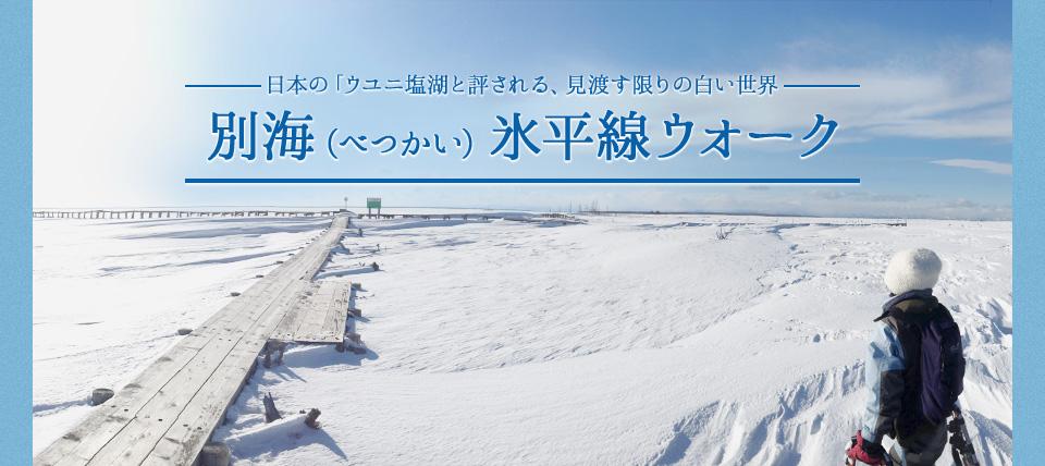 別海(べつかい)氷平線ウォーク